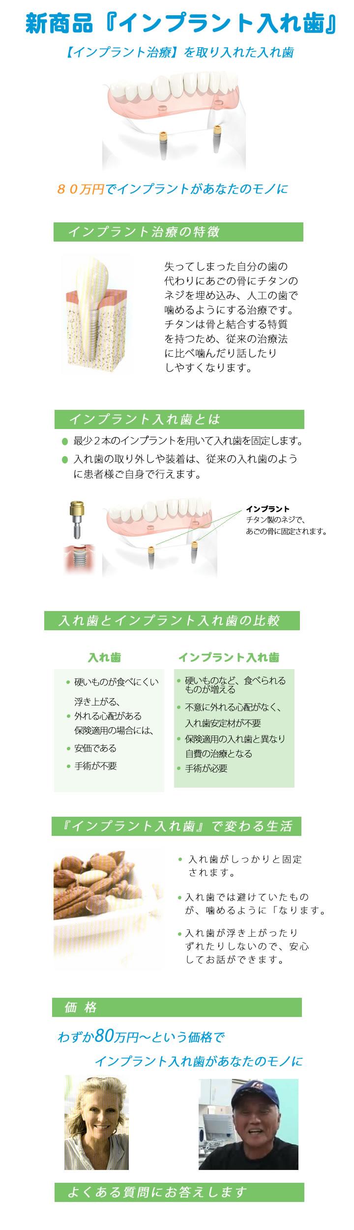 インプラント入れ歯